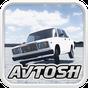 Автош - Российские автомобили