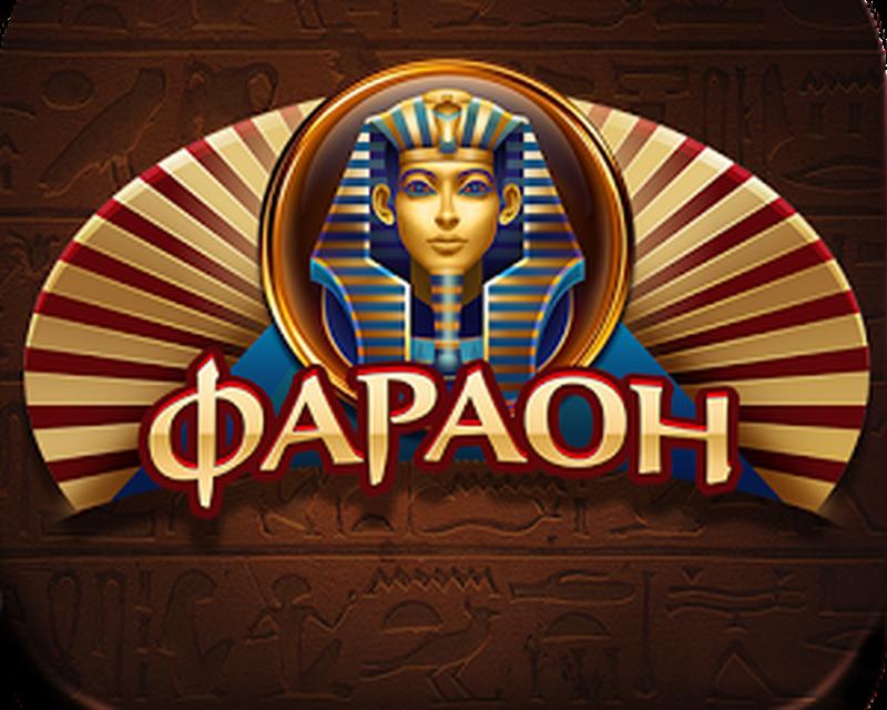 Казино pharaon фараон огородников казино кинотеатр