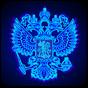 Неоновый 3D Герб России