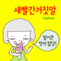 GF새빨간거짓말™ 한국어 Flipfont
